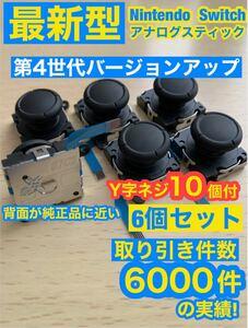 任天堂スイッチジョイコン用V19アナログスティック6個