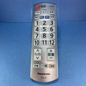 【返品保証・送料無料】Panasonic 液晶 テレビ 用 かんたん リモコン N2QAYB000592 パナソニック 動作確認済 [YM006]