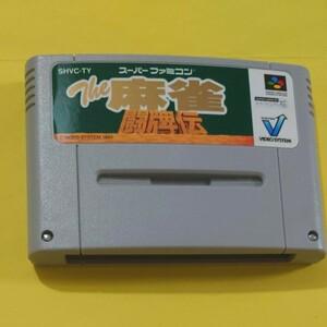 スーパーファミコン ソフト 麻雀