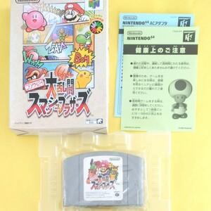 ニンテンドー64 ソフト 大乱闘スマッシュブラザーズ