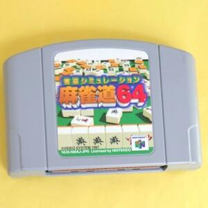 ニンテンドー64 ソフト 麻雀道