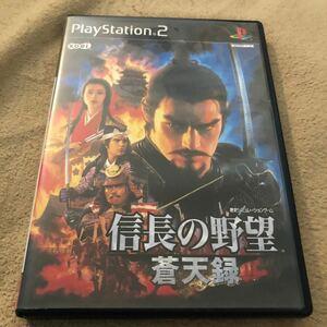 【PS2】 信長の野望・蒼天録