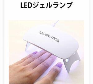 DASHING DIVA ネイルランプ LED MIMI LAMP