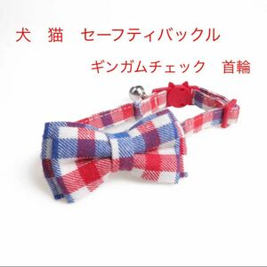 犬 猫 首輪 セーフティバックル リボン 蝶ネクタイ ギンガムチェック 新品