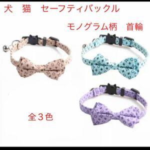 犬 猫 セーフティバックル モノグラム柄 リボン 蝶ネクタイ 首輪 新品未使用