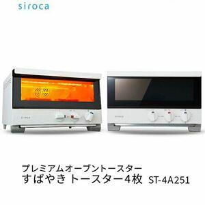 siroca オーブントースター 4枚焼き シロカ