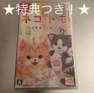 ネコトモ◆早期購入特典付◆ネコ・トモ Switch ニンテンドースイッチ ソフト◆キヨ◆