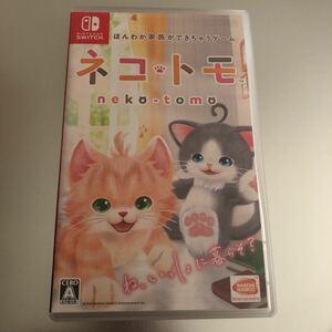 ネコトモ◆Nintendo Switch ニンテンドースイッチ◆即決◆キヨ
