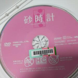 砂時計DVDレンタル落ち