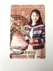鶴田真由 非売品テレホンカード テレカ テレフォンカード 使用済み