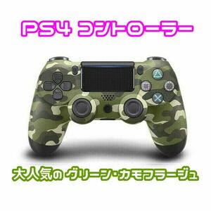 PS4 プレステ4 コントローラー ワイヤレス グリーン 迷彩 カモフラ柄 デュアルショック PlayStation4 即日発送