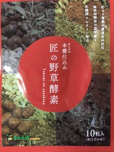 匠の野草酵素☆10日分 サプリメント/シードコムス