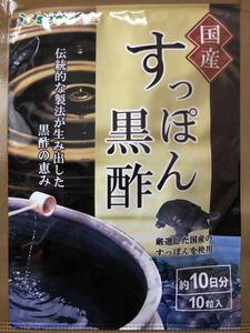 国産すっぽん黒酢☆10日分 サプリメント/シードコムス