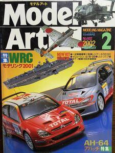 モデルアート 2002年 2月号 特集WRCモデリング2001 、AH-64アパッチ 1kg又は3cm厚迄同梱可能。