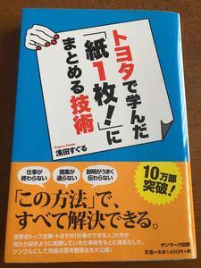トヨタで学んだ「紙1枚!」にまとめる技術