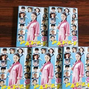 レンタル版DVD アスコーマーチ 明日香工業高校物語 全5巻 武井咲 松阪桃李 賀来賢人