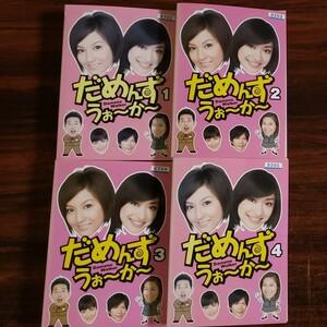 レンタル版DVD だめんずうぉ~か~ 全4巻 藤原紀香 山田優 三浦恵理子