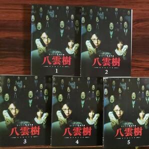 レンタル版DVD ミステリー民俗学者 八雲樹 全5巻 及川光博 平山あや