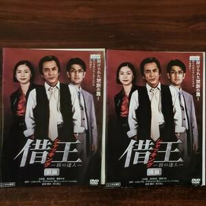 レンタル版DVD 借王 シャッキング -銭の達人- 全2巻 寺島進 西田尚美