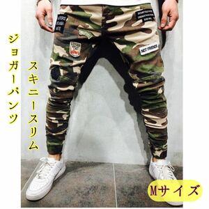 迷彩 スキニーパンツ 『Mサイズ』ジョガーパンツ スリム カモフラ