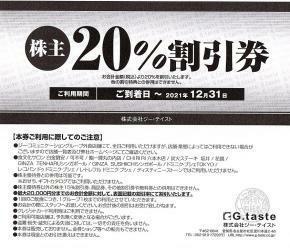 ジー・テイスト 株主優待券20%割引券 1枚 焼肉さかい・肉匠坂井・長崎ちゃんめん 他 ご利用期間 2021年12月31日