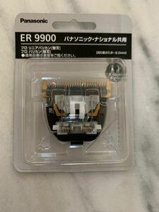 パナソニックER9900替刃