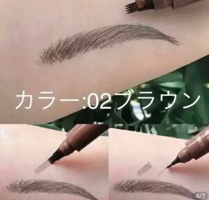 【話題】3D 眉毛タトゥーペン スケッチ液体 アイブローペンシル (ブラウン)