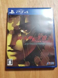 真・女神転生3 III NOCTURNE HD REMASTER PS4