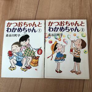 かつおちゃんとわかめちゃん 全2巻 長谷川町子 文庫版 サザエさん