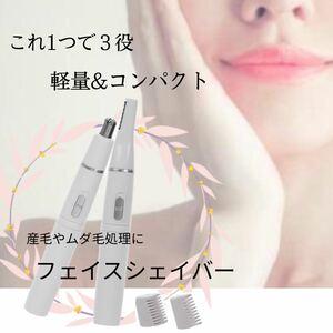 フェイスシェイバー 1台で3役 鼻毛 眉毛 ムダ毛 うぶ毛処理に 電気シェーバー フェイスシェーバー 鼻毛カッター