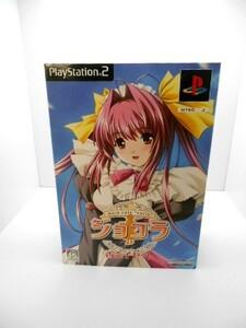 PS2 専用ソフト パルフェ ショコラ 香奈子セット フィギュア 初回限定版