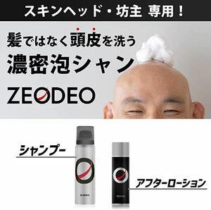 スキンヘッド 坊主専用 短髪 シャンプー 化粧水 アフターローション メンズ ZEODEO ゼオデオ 加齢臭 皮脂臭 フケ防止