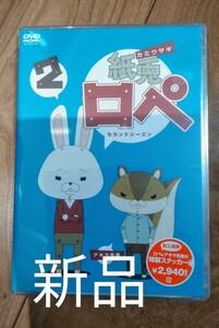DVD 紙兎ロペ  セカンドシーズン