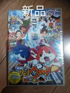 映画 妖怪ウォッチ DVD