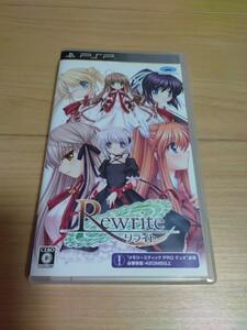 【PSP】 Rewrite リライト