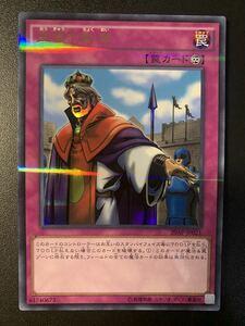 遊戯王 王宮の勅命 20AP-JP021 ウルトラパラレルレア