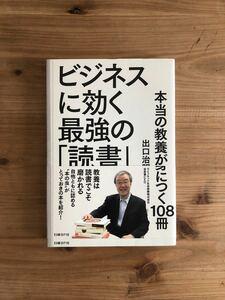 ビジネスに効く最強の 「読書」 本当の教養が身につく108冊/出口治明 (著者)