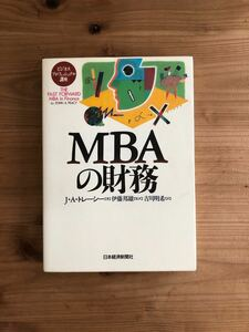 MBAの財務 ビジネスプロフェッショナル講座/JAトレーシー (著者) 吉川明希 (訳者) 伊藤邦雄