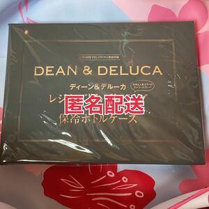 DEAN&DELUCA 付録 レジかご買い物バッグ 保冷ボトルケース