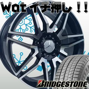 国産スタッドレス ベンツ Cクラス W205 225/45R18 ブリヂストン VR-X2 18インチ 新品タイヤホイールセット 1台分