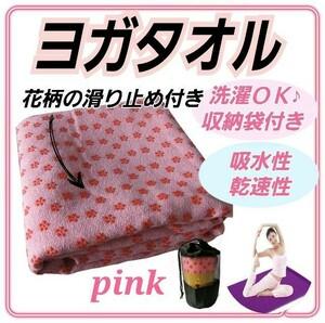 ヨガマット☆ヨガタオル ☆ホットヨガ ♪ストレッチ 収納袋付き ☆ピンク☆