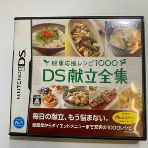 DSソフト 健康応援レシピ1000 DS献立全集 健康 DS献立全集