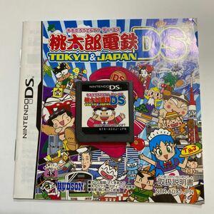 ソフト DS 桃太郎電鉄DS 任天堂