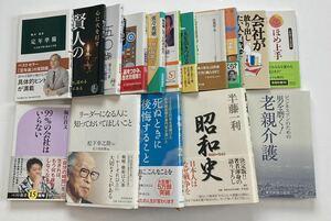 ビジネス本 16冊 まとめ売り 定年 年金 人生書 堀江貴文 松下政経塾 含む 古本