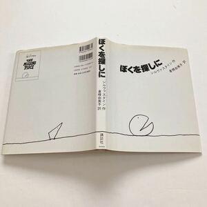 ぼくを探しに 絵本 作:シルヴァスタイン 訳:倉橋由美子
