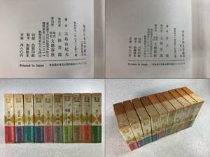 ☆現代日本文学館 文藝春秋版 4・13・14・16・20・30・38・42・43 初版本