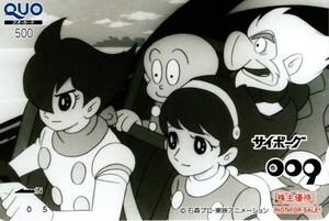 東映アニメーション 2018年 株主優待 サイボーグ009 クオカード 500円 非売品