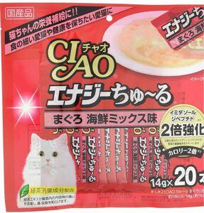 猫用 エナジーちゅ~る まぐろ 海鮮ミックス味 14g×20本入