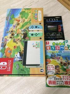 新品 Nintendo Switch あつまれどうぶつの森セット 液晶フィルム おまけ