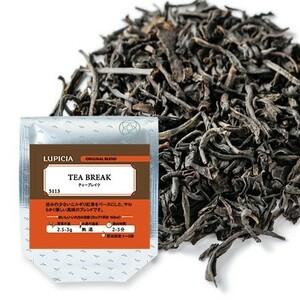 LUPICIA ルピシア ティーブレイク ニルギリ ベースのブレンド紅茶 渋みが少なく何杯でも飲めちゃう